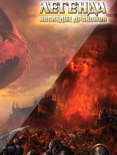 Постер игры Легенда: Наследие драконов