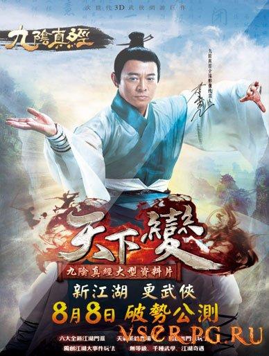 Постер игры Age of Wushu