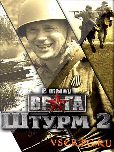 Постер игры В тылу врага 2 Штурм