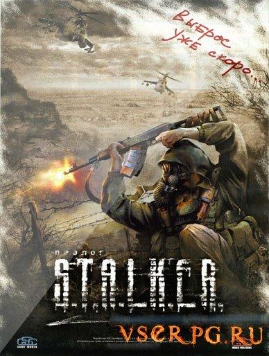 Постер игры Сталкер Жесть
