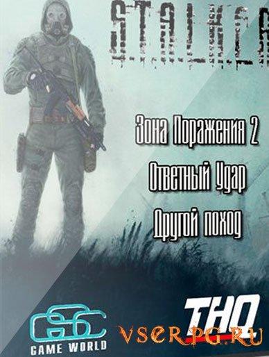 Постер игры Сталкер Зона Поражения 2: Ответный удар - Другой поход