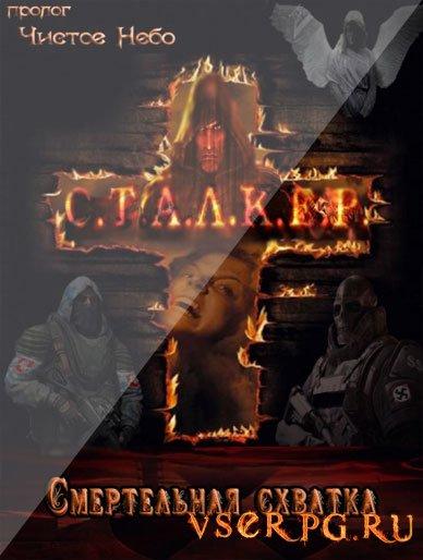 Постер игры Сталкер Смертельная схватка