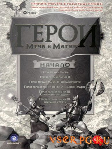 Постер игры Герои Начало