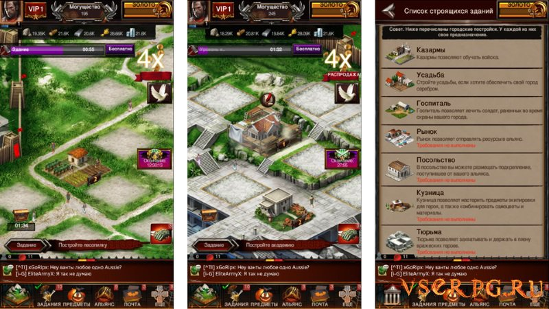 Game of War Fire Age [Android] screen 1