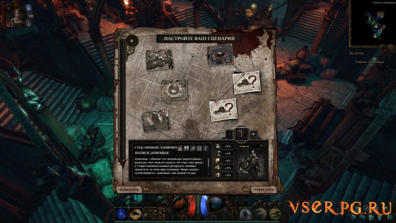 Van Helsing 2: Смерти вопреки screen 2
