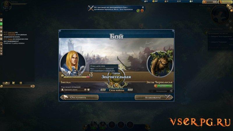 Герои Меча и Магии Онлайн screen 3