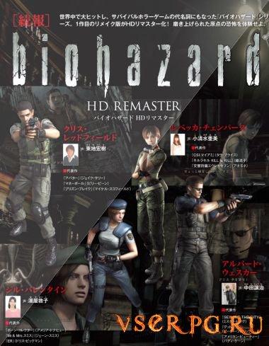 Постер игры Resident Evil HD Remaster