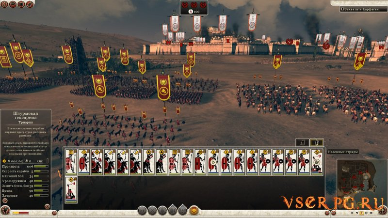 Total War Rome 2 screen 1