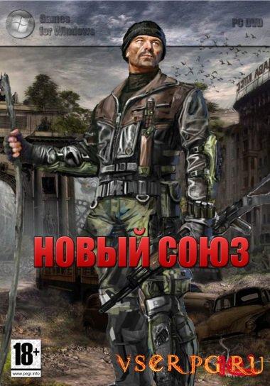 Постер игры Новый союз