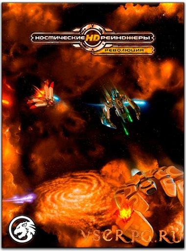 Постер Космические рейнджеры HD: Революция