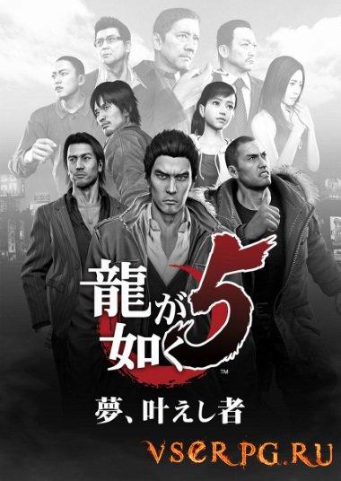 Постер игры Yakuza 5