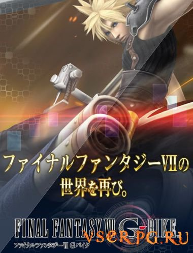 Постер игры Final Fantasy VII G-Bike