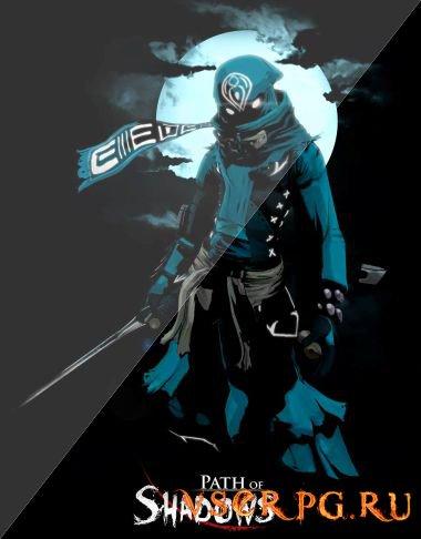 Постер игры Aragami