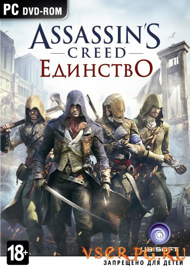 Постер игры Assassins Creed: Единство