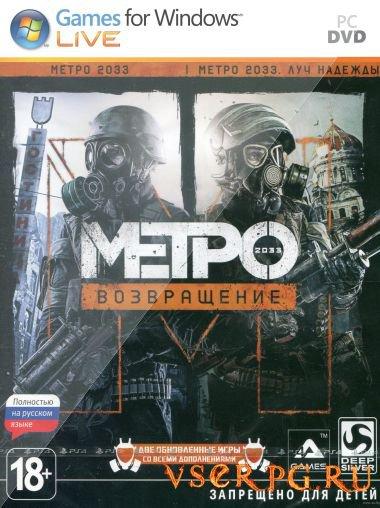 Постер игры Метро 2033 Возвращение