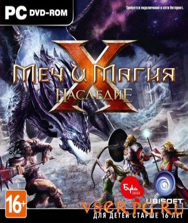Постер игры Меч и Магия X Наследие