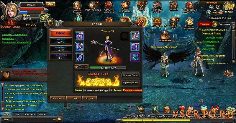 Битва Богов screen 2