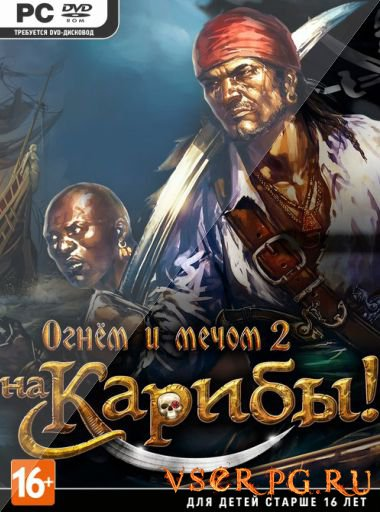 Постер игры Огнем и мечом 2: На Карибы