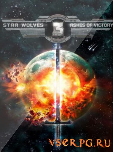 Постер игры Star Wolves 3 Ashes of Victory