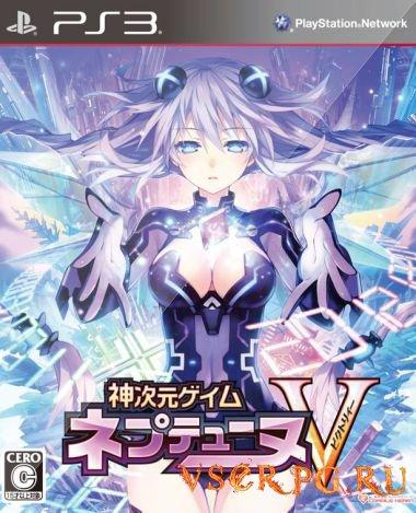 Постер игры Hyperdimension Neptunia Victory