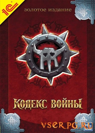 Постер игры Кодекс войны