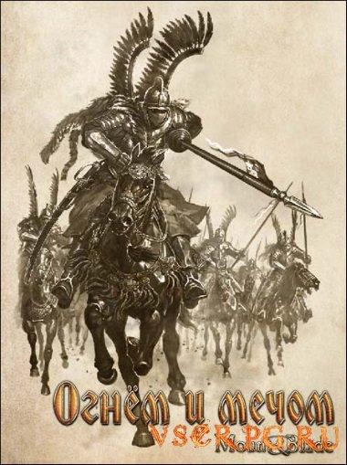 Постер игры Mount & Blade: Огнём и Мечом Великие Битвы