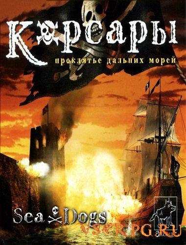Постер игры Корсары: Проклятье дальних морей