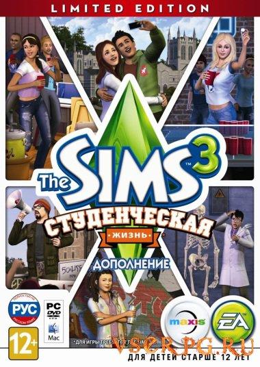 Постер игры Симс 3: Студенческая жизнь