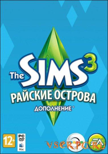 Постер игры Симс 3: Райские острова