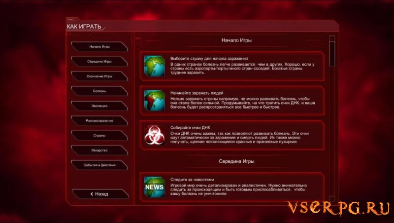 Plague Inc Evolved screen 1