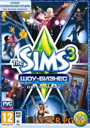 Постер игры Симс 3: Шоу-бизнес