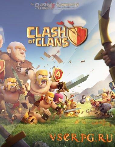 Постер игры Clash of Clans