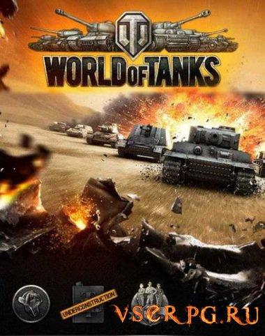 Постер игры World of Tanks 0.9.7