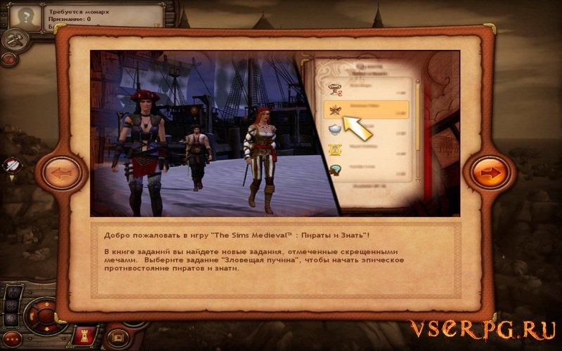 Симс 3: Пираты и знать screen 2