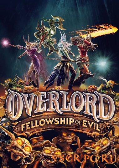 Постер игры Overlord Fellowship of Evil
