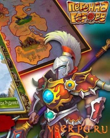 Постер игры Легенда Героев
