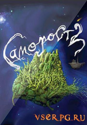 Постер игры Саморост 3