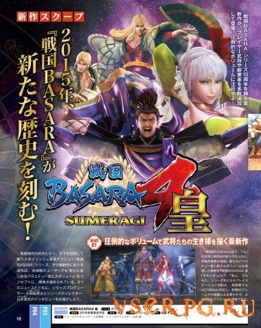 Постер игры Sengoku Basara 4: Sumeragi
