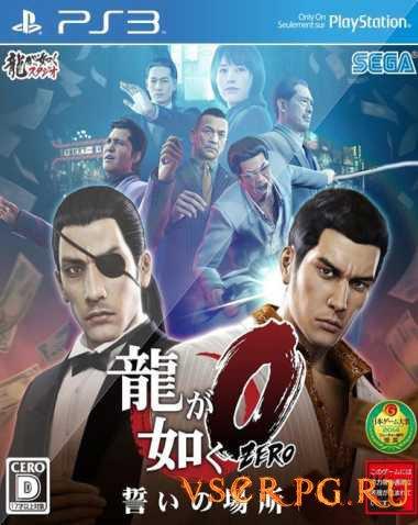Постер игры Yakuza 0