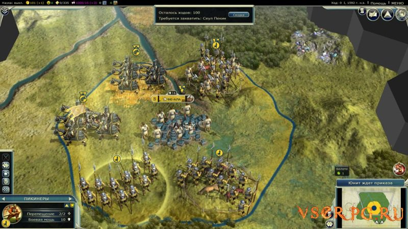 Civilization 5 screen 1