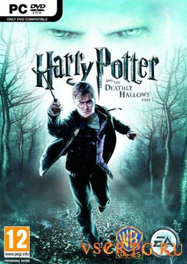 Постер игры Гарри Поттер и Дары Смерти (часть 1)