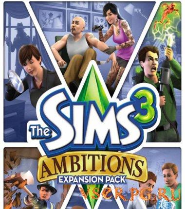 Постер игры Симс 3: Карьера