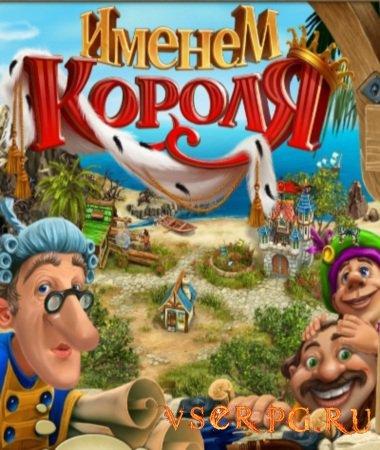 Постер игры Именем короля