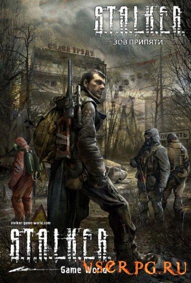 Постер игры Сталкер: Зов Припяти