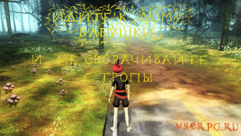 The Path screen 3