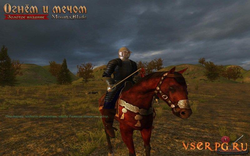Mount & Blade: Огнем и мечом screen 2
