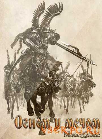 Постер игры Mount & Blade: Огнем и мечом