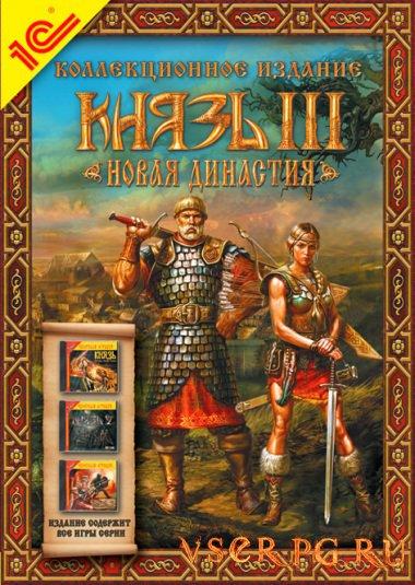 Постер игры Князь 3