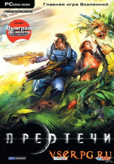 Постер игры Предтечи
