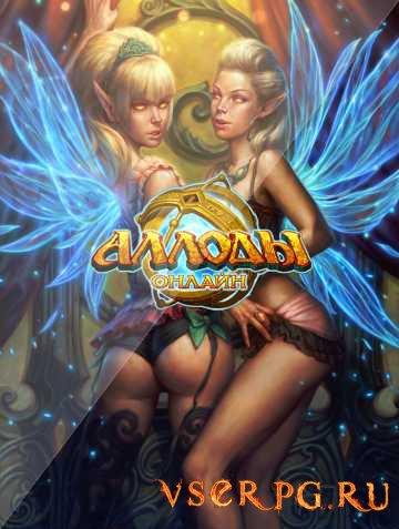 Постер игры Аллоды Онлайн